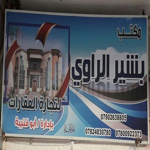 مكتب بشير الراوي