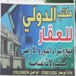 مكتب الدولي للعقار