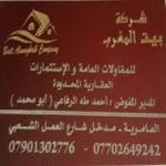 شركة بيت المغرب