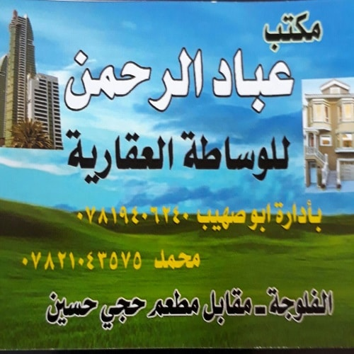 مكتب عباد الرحمن للوساطة العقارية